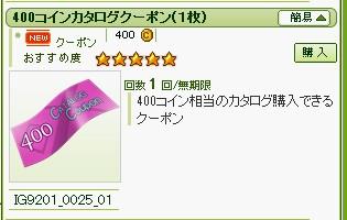 catalog_ticket400