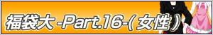 menu_fuku_l_16f