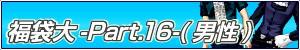 menu_fuku_l_16m