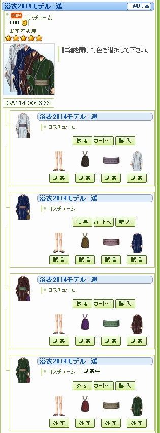 yukata_haruka2