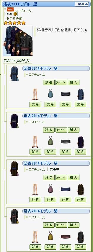 yukata_nozomi