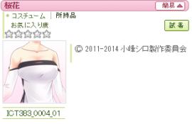 桜花01(武器なし)