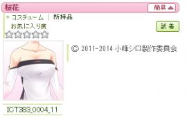 桜花11(武器有り)