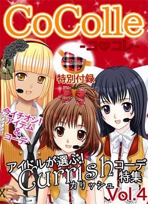 cocole4表紙