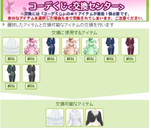コーデくじ(必要アイテム1・ほかドレスくじ(300円)