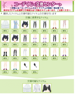 コーデくじ(必要アイテム1・ほかルックジ100円)