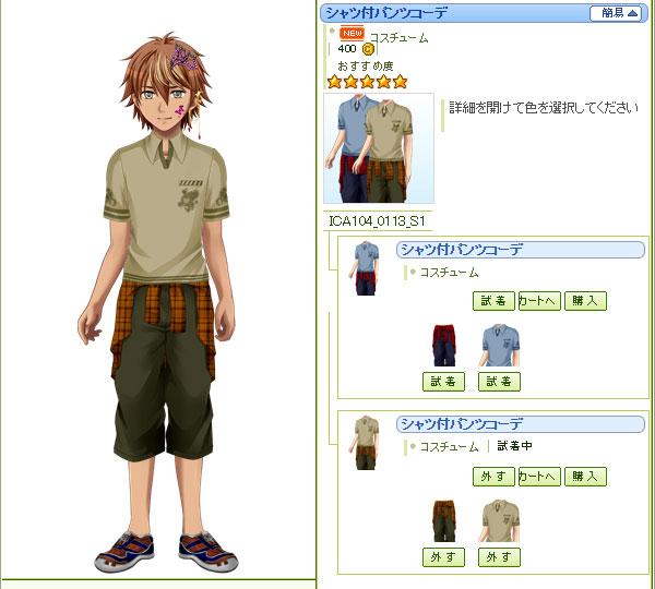 shirt_pantscode