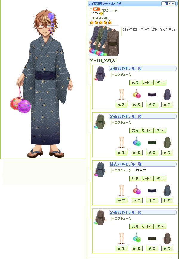 yukata_tomosibi