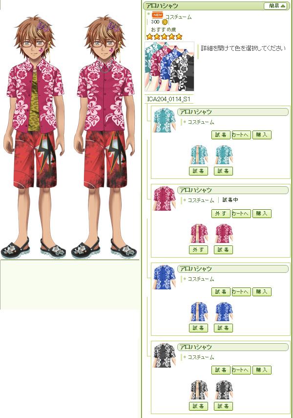 aloha_shirt2015